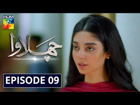 Chalawa Episode 9   English Subtitles   HUM TV Drama 3 January 2021