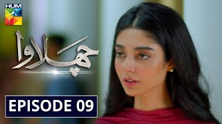 Chalawa Episode 9 | English Subtitles | HUM TV Drama 3 January 2021