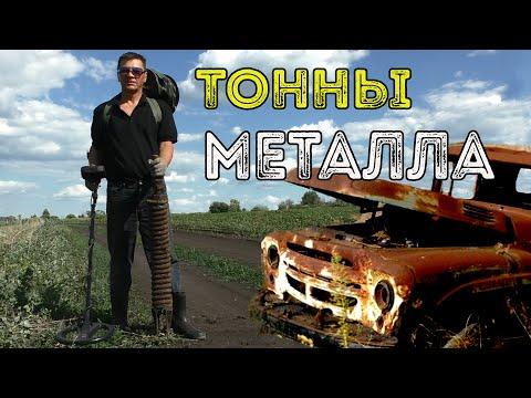 Тонны Металла. Коп металла у заброшенных ферм. Приборный поиск