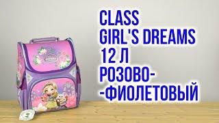 Розпакування Class girl's Dreams 27 х 34 х 12 см 12 л Рожево-фіолетовий
