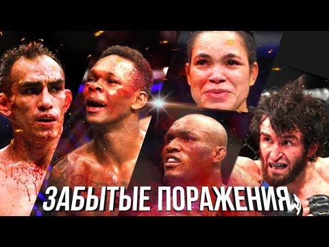 ЛУЧШИЕ ТОЖЕ ПРОИГРЫВАЮТ: забытые поражения звезд UFC | Забит, Фергюсон, Усман, Адесанья, Нунес