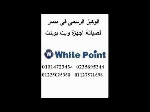 وايت بوينت  فرع الشيخ زايد 01014723434 ضمان معتمد *-* صيانة ثلاجات 0235695244 صيانة