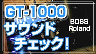 (English below) Boss/Roland のギター用マルチエフェクター新製品、Gt-...