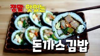 밥요리 바삭한 돈까스가 가득 비교불가 돈까스김밥(Por…