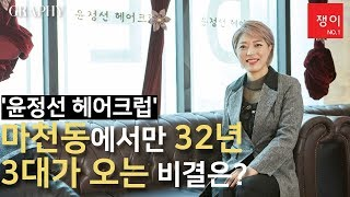 [그라피TV] 32년된 마천동의 산역사, 윤정선 헤어크…
