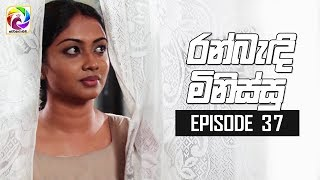 Ran Bandi Minissu Episode 37 || 05th JUNE 2019 Thumbnail