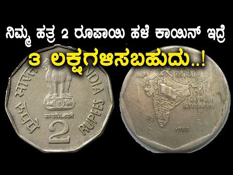 Sell 2 Rupees Coin To Get 3Lacs! | Oneindia Kannada