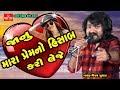 Janu Mara Prem No Hisab Kari Lejej || Vijay Suvada  || Hit Song 2019