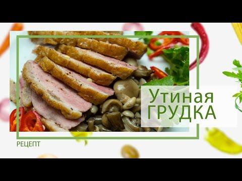 Утка: Как приготовить сочную утиную грудку от Василия Емельяненко