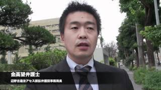 辺野古違法アセス訴訟 集中証拠調べ2日目