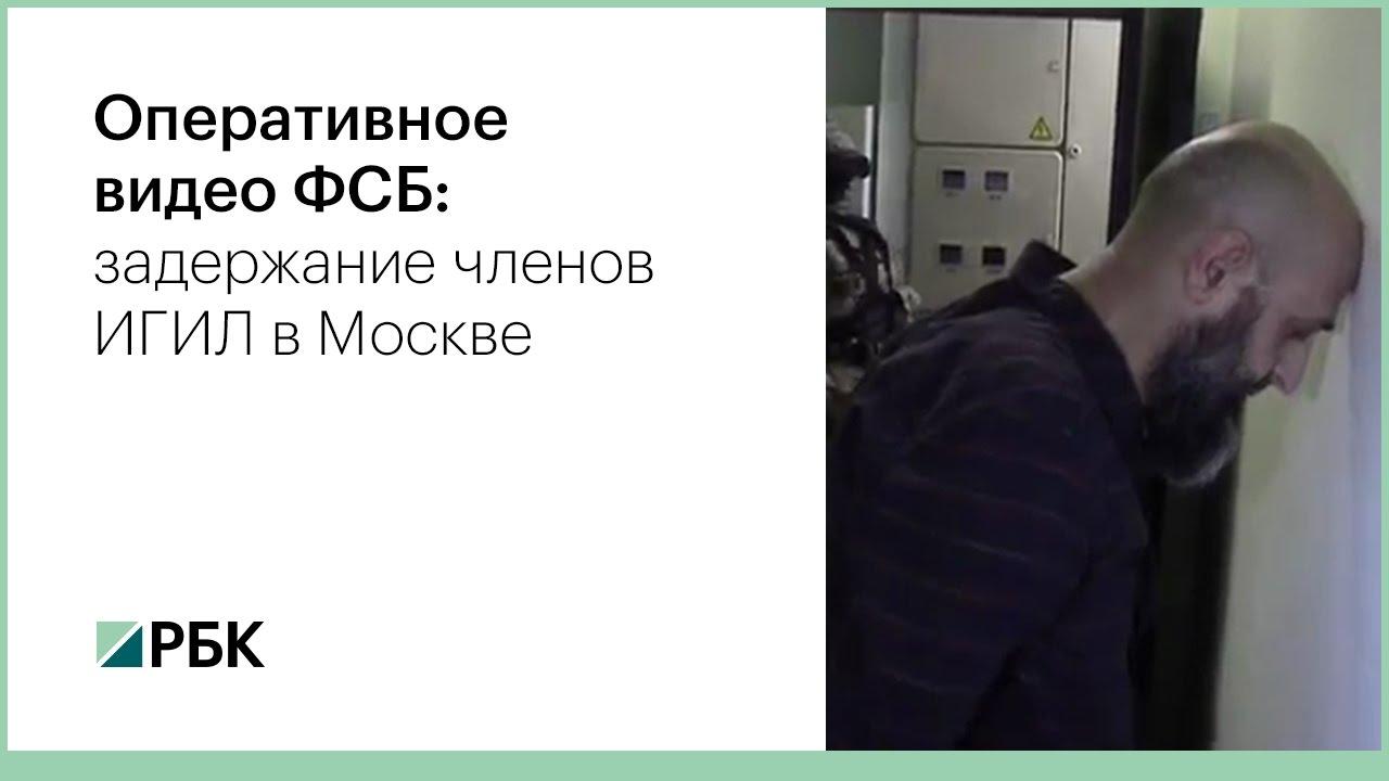 Оперативное видео ФСБ: задержание членов ИГИЛ в Москве