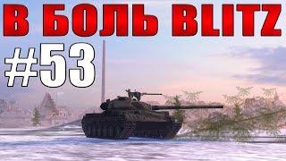 В БОЛЬ BLITZ #53 /// Средние танки против времени /// WoT Blitz /// KRUPA