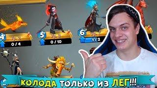 КОЛОДА только из ЛЕГЕНДАРОК - ТАЩИТ !!! Супер ФАН-АТАКА в Castle Crush !!!