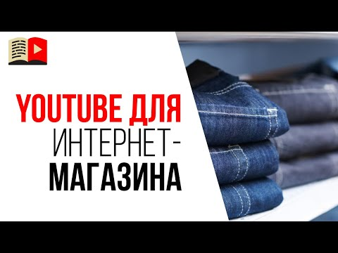 Стоит ли заходить в YouTube интернет-магазину? Как правильно создать YouTube канал для магазина?