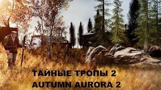 """Прохождение Тайные Тропы 2 + Autumn Aurora 2 #1 """"Знакомство с Лесником"""""""