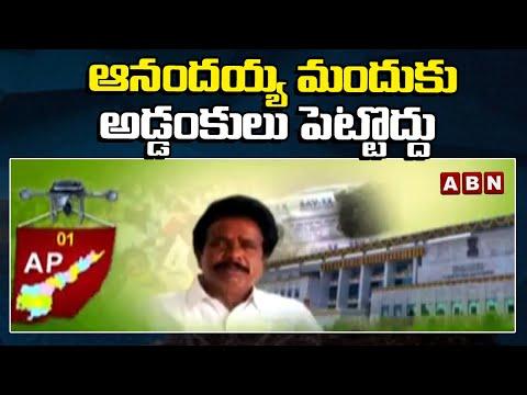 Andhra Pradesh: High Court On Krishnapatnam Anandayya Medicine || ABN Telugu teluguvoice
