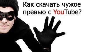 Как скачать картинку превью preview YouTube iT City iT Город