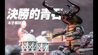 BANDAI S.H.F 万代 超人力霸王 奥特曼系列怪兽 安东拉 review