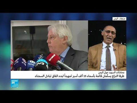 محادثات السويد: طرفا النزاع اليمني يسلمان قائمة بأسماء 15 ألف أسير  - نشر قبل 8 دقيقة