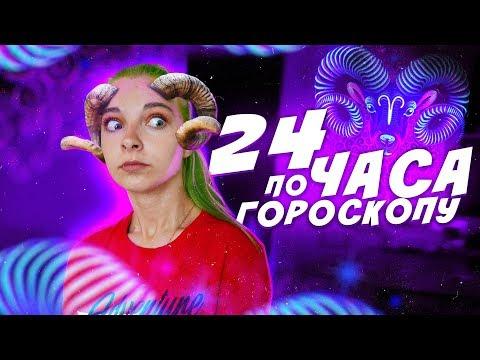ЦЕЛЫЙ ДЕНЬ по ГОРОСКОПУ! / 24 ЧАСА ЖИВУ КАК ОВЕН