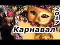 Карнавал АфИНЫ Греция Καρναβάλι Ρέντη Νίκαιας 2017