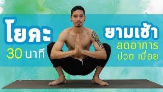 โยคะเบื้องต้น ตอนเช้า ลดอาการปวดเมื่อย Basic Morning Yoga I kiartyoga
