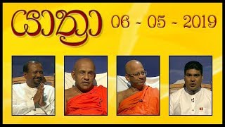YATHRA - යාත්රා | 06 - 05 - 2019 | SIYATHA TV Thumbnail