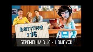 Братишкин смотрит - БЕРЕМЕННА В 16 | НАРЕЗКА