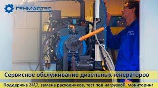 видео техобслуживание дизель генератора
