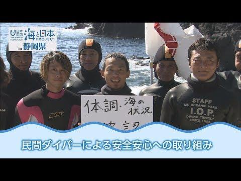 「大切なそなえは?」海の安全を守る民間ダイバーに聞きました 日本財団 海と日本PROJECT in 静岡県 2018 #34