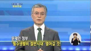 문재인 후보, 방송연설 '대통합의 새 시대를 열겠습니다.'(2012.12.18)