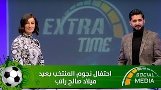 سوشال ميديا - احتفال نجوم المنتخب بعيد ميلاد صالح راتب