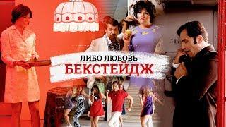 Как снимали Артур Пирожков Либо Любовь  Backstage клипа