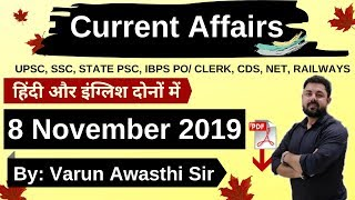 8 November 2019 Current Affairs | Daily Current Affairs | UPSC, SSC, IBPS PO, Clerk, CDS, Railways