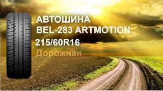 Автошина 215/60R16 Bel-283 ArtMotion(, 2015-07-21T11:53:21.000Z)