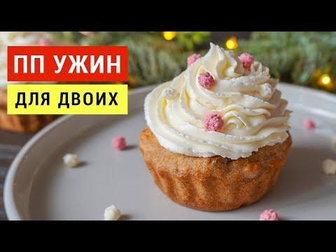 Романтический Ужин для Худеющих ❤️ Быстро и Вкусно, на Скорую Руку - НЕ БАНАЛЬНО!