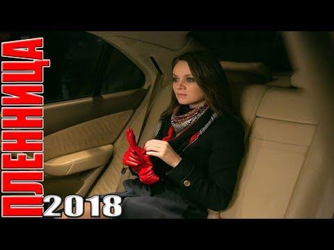 Фильм взорвал весь мир! ПЛЕННИЦА Русские мелодрамы HD, сериалы - Видео онлайн