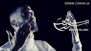 Didine Canon 16 - Babour Ellouh - بابور اللوح (Official Music Video)