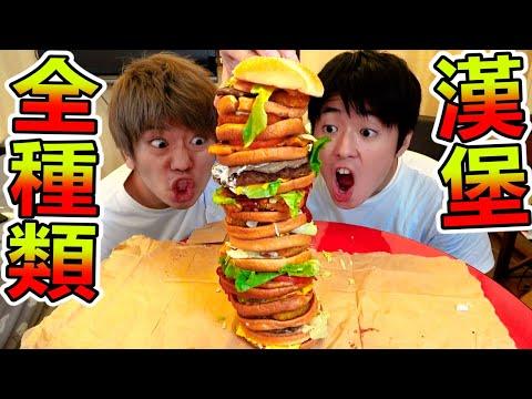 大胃王挑戰吃光麥當勞全種類15層漢堡塔!? 製作世界第一大的原創漢堡!