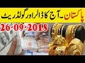 Gold Price in Pakistan - Today US Dollar in Pakistan And Gold Latest News - (26-09-18)