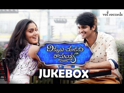 Dikkulu Choodaku Ramayya | Telugu Movie Full Songs | Jukebox - Vel Records
