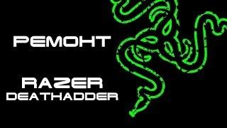 ✌[FAQ] Ремонт кнопки в мышке Razer DeathAdder своими руками