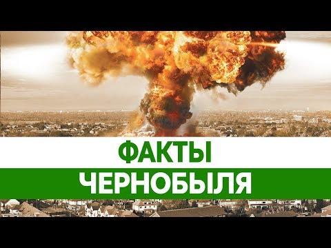 Авария на ЧЕРНОБЫЛЬСКОЙ АЭС. Вся правда о Чернобыле. Интересные факты о Чернобыле!