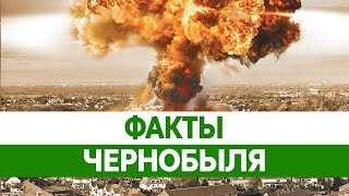 Авария на ЧЕРНОБЫЛЬСКОЙ АЭС. Вся правда о Чернобыле. Интересные факты о Чернобыле!(, 2016-04-27T11:57:06.000Z)