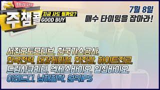 [MTN 주챔콜] 7월 8일 방송 - 매수 타이밍을 잡…