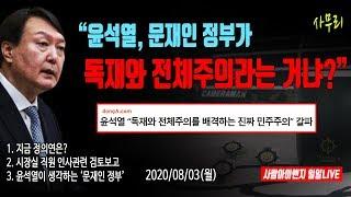 """[사무리#FULL] """"윤석열, 문재인 정부가 독재와 전체주의라는 거냐?""""ㅣ200803(월)"""