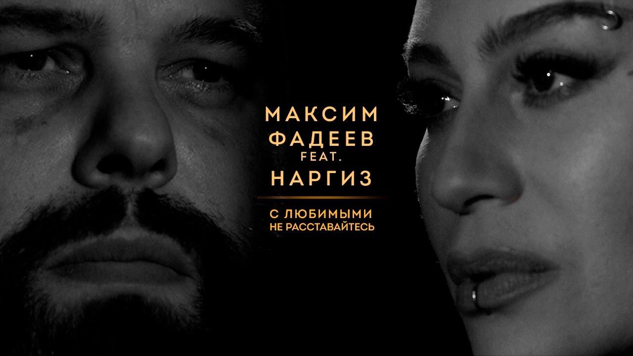 МАКСИМ ФАДЕЕВ feat. НАРГИЗ — С ЛЮБИМЫМИ НЕ РАССТАВАЙТЕСЬ | ПРЕМЬЕРА 2016