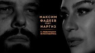 Максим Фадеев и Наргиз - С любимыми не расставайтесь