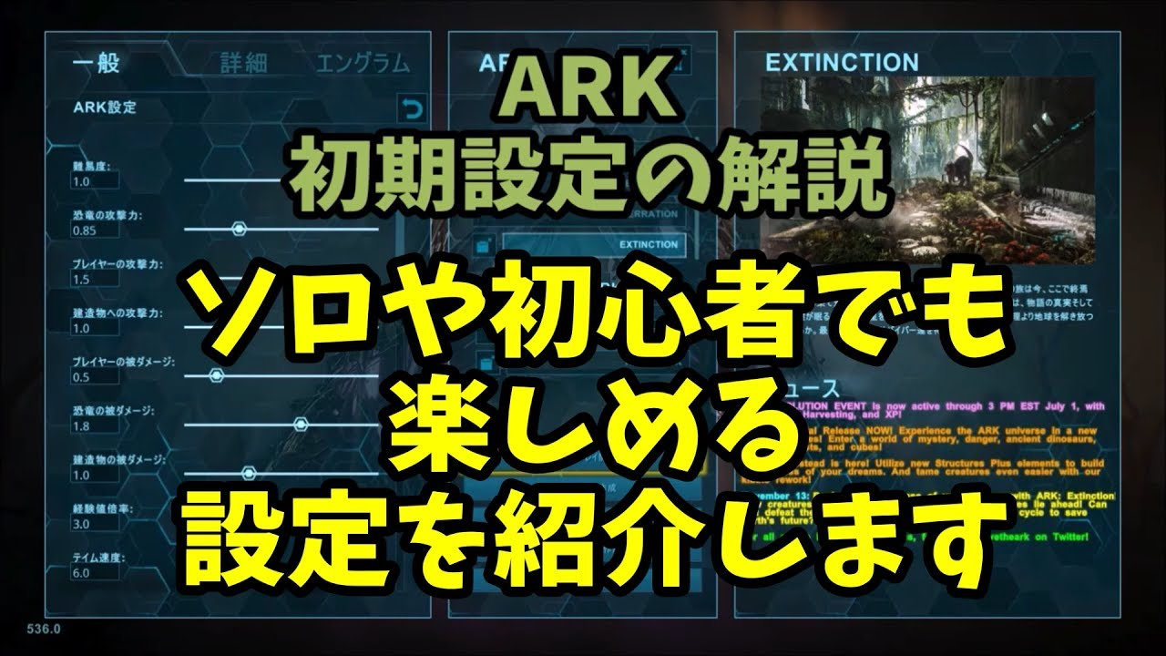 おすすめ Ark 設定