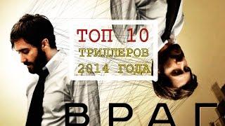 Киноитоги 2014 года: Лучшие фильмы. ТОП 10 триллеров 2014